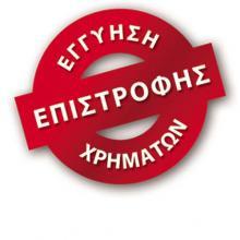 Ζ1-891(ΦΕΚ Β΄ 2144/30.08.2013) δικαίωμα επιστροφής χρημάτων στον καταναλωτή